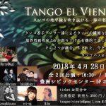 4月28日 El Viento アルゼンチンタンゴショー